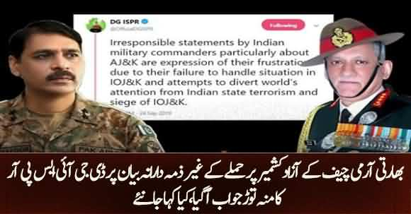 DG ISPR Befitting Reply To Indian Army Chief Irresponsible Statement About Azad Kashmir