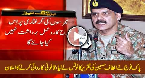 DG ISPR Declares Altaf Hussain's Speech Disgusting & Announces To Take Action Against Him