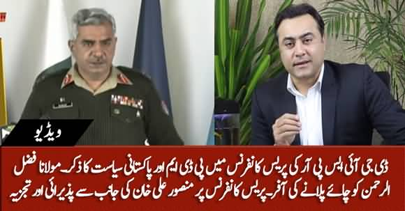 DG ISPR Denies Rumors About Contact With PDM - Mansoor Ali Khan Analysis