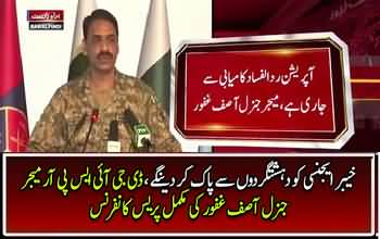 DG ISPR General Asif Ghafoor´s complete Press conference - 16th July 2017