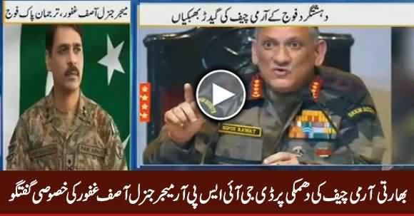 DG ISPR Maj Gen Asif Ghafoor Exclusive Talk Over Indian COAS Threat