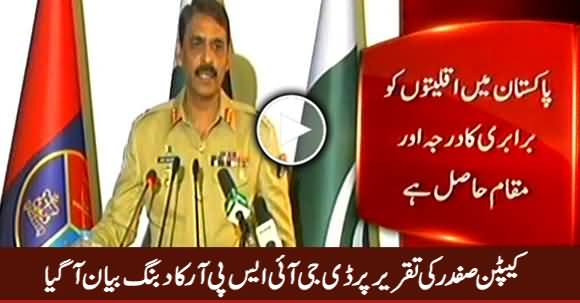 DG ISPR Major Gen. Asif Ghafoor's Befitting Response on Captain Safdar Speech