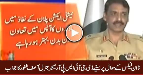 DG ISPR Major Gen. Asif Ghafoor's Strong Response on Dawn Leaks