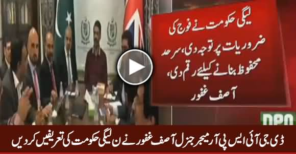 DG ISPR Major General Asif Ghafoor Praising PMLN Govt