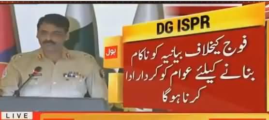 DG ISPR Major General Asif Ghafoor's Complete Press Conference - 5th October 2017