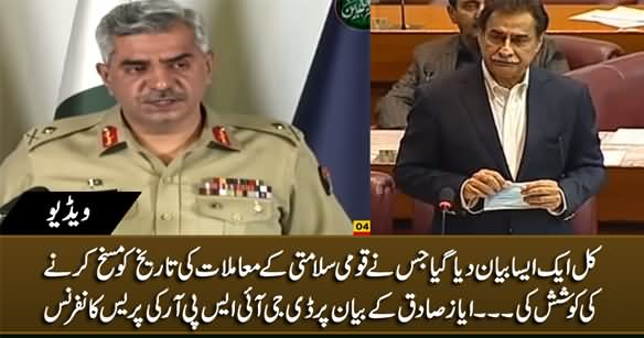 DG ISPR Major General Babar Iftikhar Blasting Press Conference on Ayaz Sadiq's Statement