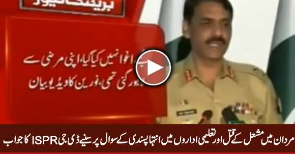 DG ISPR Response on Mashal Khan's Murder And Extremism in Universities