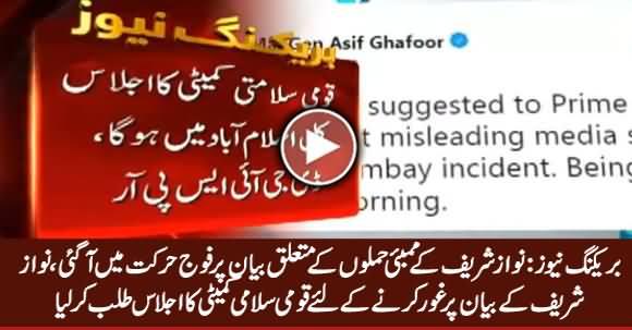 DG ISPR Response On Nawaz Sharif Statement About Mumbai Attacks