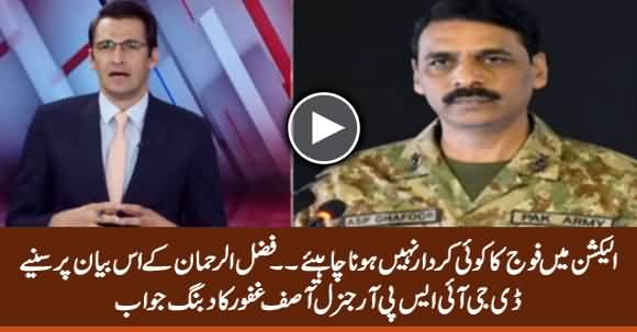 DG ISPR's Response on Fazlur Rehman's Statement That