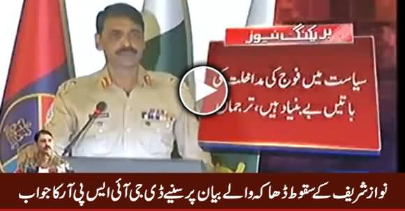 DG ISPR's Response on Nawaz Sharif's Statement of