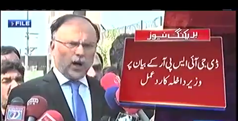 DG ISPR should avoid commenting on the economy of Pakistan - Interior Minister Ahsan Iqbal