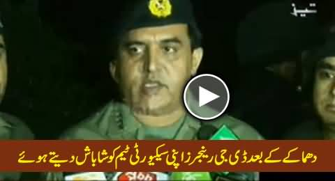DG Rangers Appreciating His Security Team Even After So Many Deaths in Wagah Border Blast