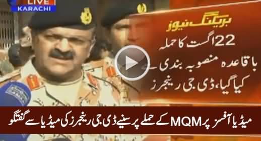 DG Rangers General Bilal Akbar Media Talk Over MQM Attack On Media Offices