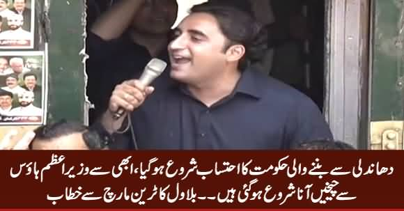 Dhandli Se Banne Wali Hakumat Ka Ahtasab Shuru Ho Gaya - Bilawal Zardari
