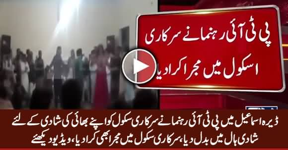 DI Khan: PTI Leader Converts Govt School Into Marriage Hall For His Brother's Marriage
