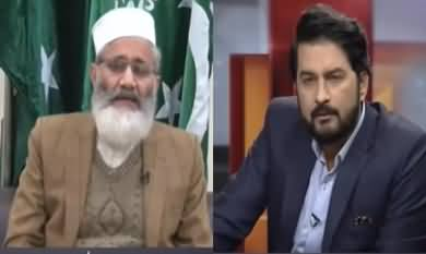 Dialogue with Adnan Haider (Siraj ul Haq Exclusive Interview) - 17th January 2021