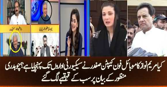 Did Captain Safdar Allegedly Hand Over Maryam Nawaz Mobile To Security Agencies ? Ch Manzoor Funny Comment