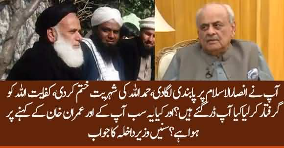 Did Govt Afraid And Ordered To Arrest Kifayatullah And Cancelled Hamdullah Citizenship ? Listen Ijaz Shah Answer