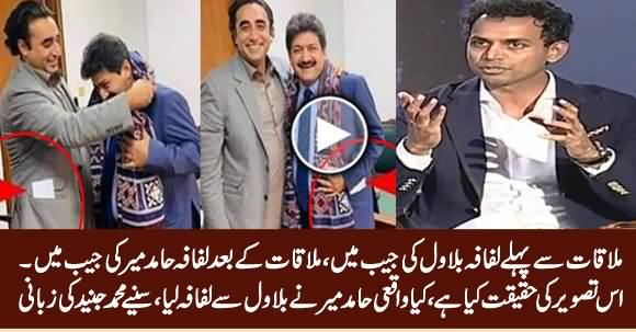 Did Hamid Mir Took Lifafa From Bilawal? Muhammad Junaid Telling The Reality