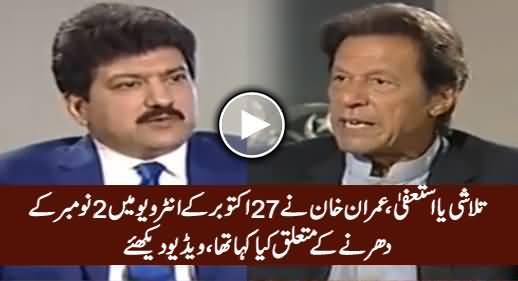 Did Imran Khan Take U-Turn? Watch What He Said About His Demands on 27th October