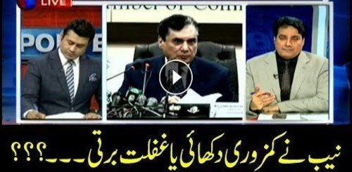 Did NAB show its weakness or negligence? Sabir Shakir Analysis