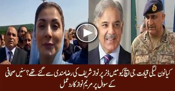 Did PMLN Delegation Participated In Meeting With Army Chief With Nawaz Sharif Consent? Maryam Nawaz Replies