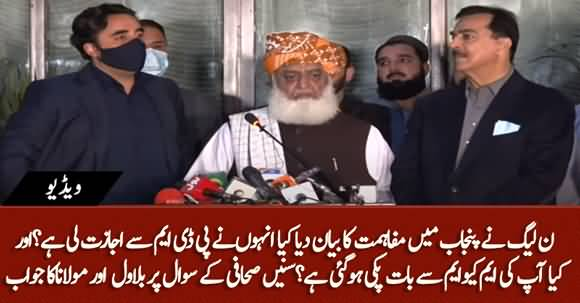 Did PMLN Inform You Before Negotiations With PTI In Punjab? Listen Bilawal & Fazlur Rehman's Answer