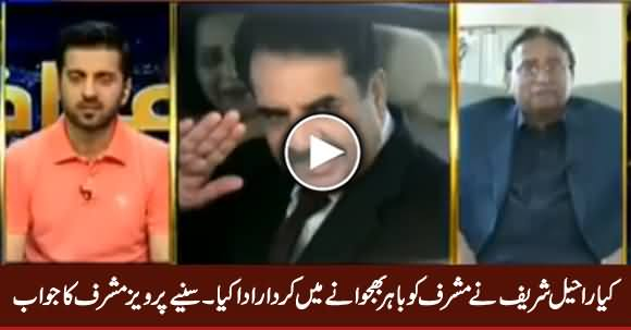 Did Raheel Sharif Played Role To Get You Out of Country? Listen Pervez Musharraf's Reply