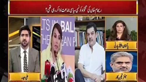 Did Shahbaz Sharif Pay Salary to Reham Khan? Nasarullah Malik's Response on Mubashir Luqman's Claim