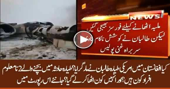 Did Taliban Hit US Plane In Afghanistan? Where Are Two Unknown Survivors? Watch Report