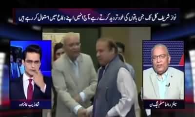 Did You Ask Nawaz Sharif