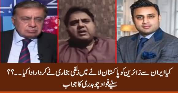 Did Zulfi Bukhari Play Role in Bringing Pilgrims From Iran? Fawad Chaudhry Responds