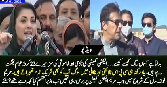 Difference B/W Maryam And Imran Khan's Statements At The Beginning of 2021 About Election Commission