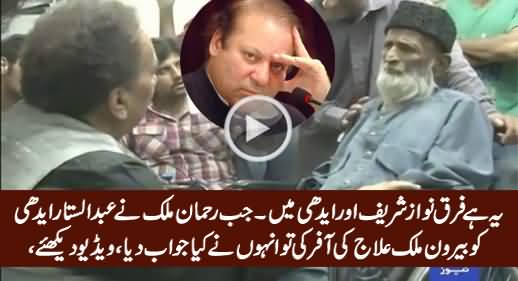 Difference Between Nawaz & Edhi, What Edhi Replied When Rehman Malik Offered Him Teratment Abroad