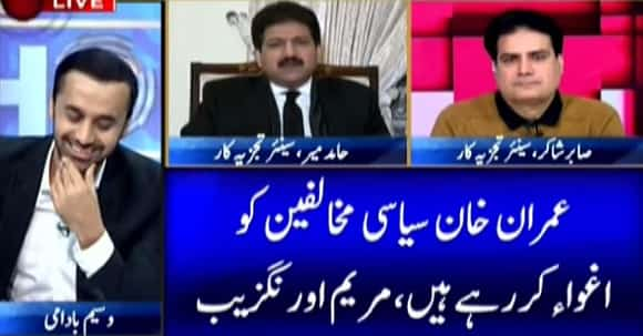 Difference Between Video & Footage ? Hamid Mir Funny Analysis Left Waseem Badami Laughing