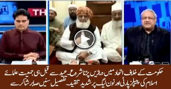 Differences Between Opposition Parties - JUI-F Leader Slams PPP, PML-N For 'Breaking Promise'