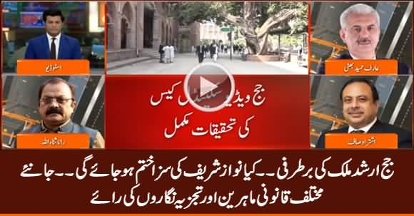 Different Experts And Analysts' Opinion on Dismissal of Judge Arshad Malik Dismisal