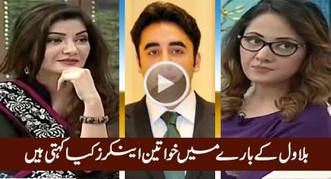 Different Female Anchors Views About PPP's New Chairman Bilawal Bhutto Zardari