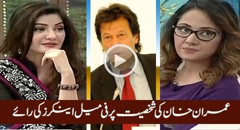 Different Female Anchors Views About The Personality of Imran Khan