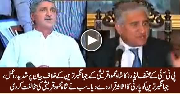 Different Leaders of PTI React on Shah Mehmood Qureshi's Statement Against Jahangir Tareen