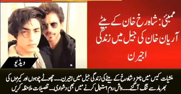 Difficult Life of Shah Rukh Khan's Son Aryan Khan in Jail