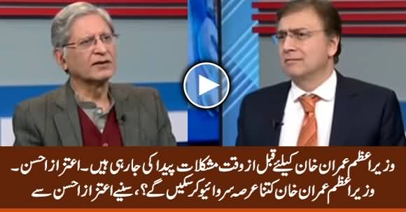 Difficulties Are Being Created For PM Imran Khan - Aitzaz Ahsan on Imran Khan's Future