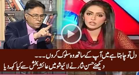 Dil Tu Chahta Hai, Aap Ke Sath...... Watch What Hassan Nisar Saying To Ayesha Bakhash