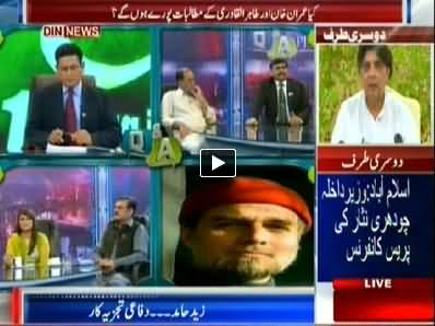 Din News (Special Transmission on Azadi & Inqilab March) 8PM To 9PM - 14th August 2014