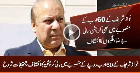 Disclosure of Corruption in Nawaz Sharif's Project of Worth 60 Billion Rs.