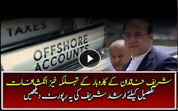 Disclosures of Sharif Family´s Business , watch Arshad Sharif´s Report