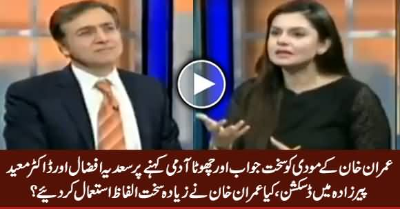 Discussion Between Sadia Afzal & Moeed Pirzada on Imran Khan's Harsh Reply To Modi