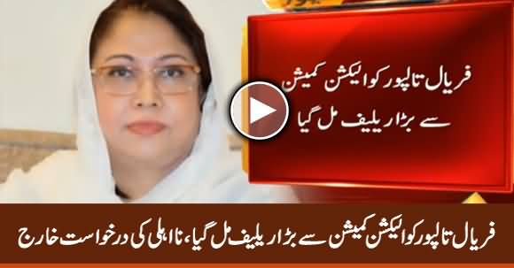 Disqualification Case: Faryal Talpur Gets Big Relief From Election Commission