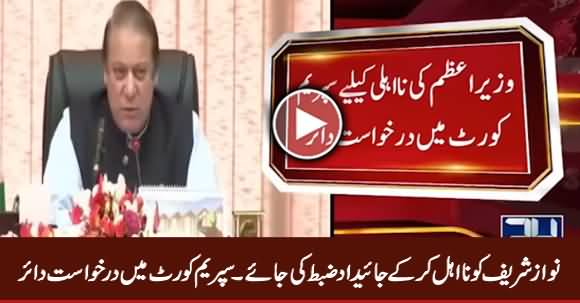 Disqualification Petition Filed in Supreme Court Against PM Nawaz Sharif
