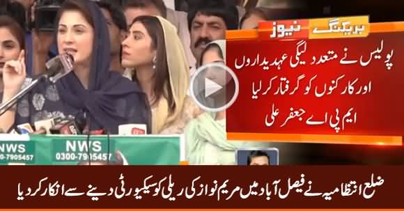 District Administration Refused To Give Security to Maryam Nawaz Rally in Faisalabad